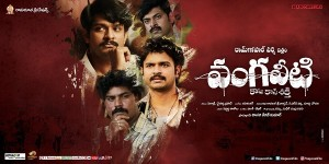 rgv-vangaveeti-movie-review-rating